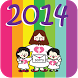 2014 China Calendar by Rainbow Cross 彩虹十架 Carey Hsie