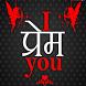 तुझी माझी प्रीत - tuzi mazi preet.. by kushal yadav