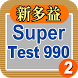 新多益Super Test 990 (2) by Soyong Corp.