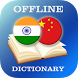 Hindi-Chinese Dictionary by AllDict