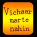 Vichaar Marte Nahin by DIGVIJAY TIWARI