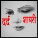 Dard Shayari by Rudra Soft