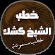 اقوى خطب الشيخ عبد الحميد كشك