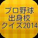 プロ野球選手出身校クイズ2014 by NISHIDAYA