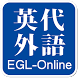 英代線上學習網