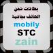 بطاقة شحن هاتف السعودية prank by ProDesignApp