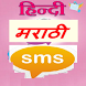 Hindi Marathi SMS Collection by AndroidTadka