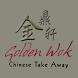 Golden Wok Cork