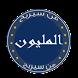 من سيربح المليون-Millionnaire by EL MAHDI