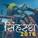 Simhastha Ujjain 2016 by TechHind