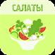 Салаты 100 рецептов by Денис Андрущенко