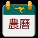 Australia Chinese Lunar Calendar by Yuno Solutions