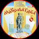 ГДЗ по математике за 6 класс by RaidOnSchool