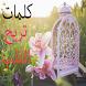 كلمات تريح القلب by hamzaoui.DEV