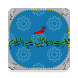 Waqiah Hazrat Ismail (A.S) Kaa (Urdu Book) by Home of Novels and Books