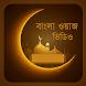 বাংলা ওয়াজ - Bangla Waz by Mrrainp
