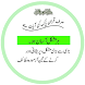 Wazifa for hajat by nisapps