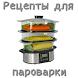 Рецепты для пароварки by receptiandr