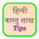 Hindi Vastu Shastra Tips by Apps Ringo