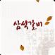 삼석갈비 by Townspot