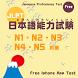 Japanese language test PRACTICE N1-N5 by JLD International,inc