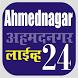 Ahmednagar News - अहमदनगर