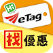 ETC eTag找優惠 by Sayhi Taiwan Goodies and Activities