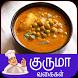 kuruma recipe tamil