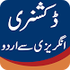 Dictionary English to Urdu by Crown Aps
