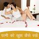 पत्नी को खुश कैसे रखे ? by Desi Tevar