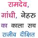 रामदेव नेहरु और गाँधी का काला सच राजीव दीक्षित