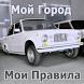 Мой город, Мои правила III by AlikDeveloper