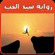 رواية سيد الحب - رواية حب وغرام by adamkoud
