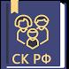 Семейный Кодекс РФ 2017 by KPDeV