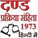 CrPC 1973 in Hindi - हिन्दी by Mahendra Seera