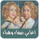 اغاني صفاء وهناء - aghani safaa hanaa by Dev08 Apps