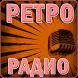 Радио Ретро Хит by Free Radio App
