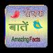 रोचक जानकारी mystery book by yatin1
