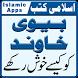 Husband & Wife Happy Islamic Life Bevi Aur Khawand by MianApps