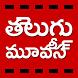 Telugu Cinema News by Read Apps