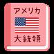 【無料】アメリカ大統領アプリ:歴代大統領を覚えよう(女子用) by Smart Lab