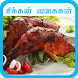 chicken recipe in tamil by kidsjollytv