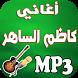 جديد كاظم الساهر-Kadim sahir by ffpir