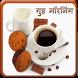 Hindi Good Morning Images by Jiraiya Studios