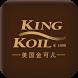 KINGKOIL Remote by Ergomotion