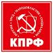 Устав КПРФ 2.0 by Bublik Book
