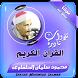 الشيخ محمود سلمان الحلفاوى تلاوات نادرة by Full Quran