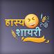 हास्य शायरी - Hasya Funny Hindi Shayari pictures by CreativeCom App