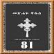 Amharic 81 Orthodox Bible by ETDEV