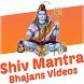 Shiv Mantra Bhajans Videos